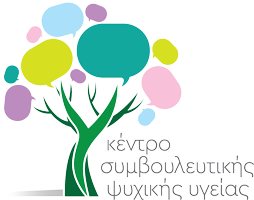 Κέντρο Συμβουλευτικής Ψυχικής Υγείας